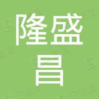 南京隆盛昌新型材料科技有限公司