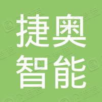 武汉捷奥智能设备有限公司