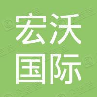 江苏宏沃国际贸易有限公司