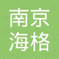 南京海格半导体科技有限公司