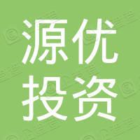 苏州源优投资管理有限公司