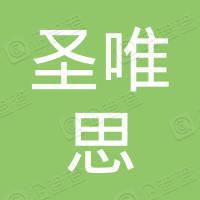 南京圣唯思科技有限公司
