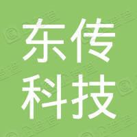 无锡东传科技有限公司