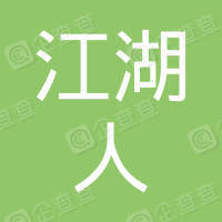 南京江湖人网络服务有限公司