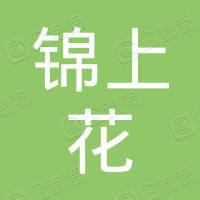 苏州市锦上花新能源汽车服务有限公司