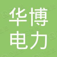 阜新市华博电力整流器科技有限公司