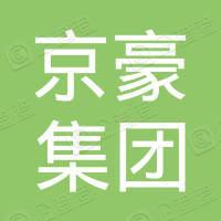 海南京豪集团有限责任公司