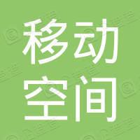 深圳移动空间科技有限公司