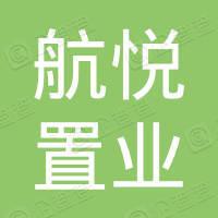 重庆航悦置业有限公司