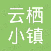 杭州云栖小镇开发有限公司