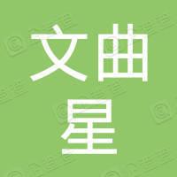 安徽文曲星教育科技有限公司