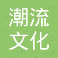 广州潮流文化旅游集团有限公司