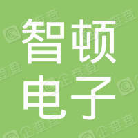 深圳市智顿电子有限公司