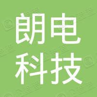 深圳市朗电科技有限公司