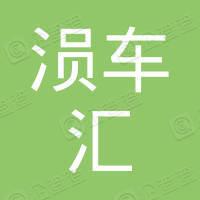 安陆涢车汇汽车服务有限公司