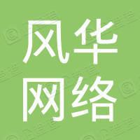 青阳县风华网络安装服务有限公司
