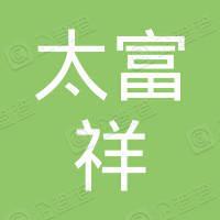 上海太富祥中股权投资基金合伙企业(有限合伙)