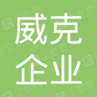 广西威克德力投资管理中心(有限合伙)