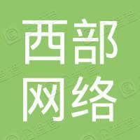 湖南西部网络科技有限公司