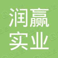 杭州润赢实业有限公司