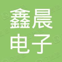 深圳市鑫晨电子科技有限公司