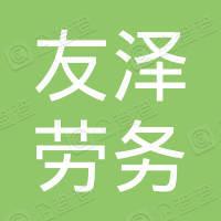 安陆市友泽劳务服务中心
