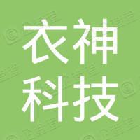 广州衣神科技有限公司