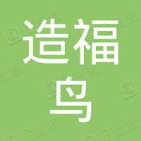 深圳市造福鸟电子商务有限公司