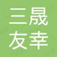 三晟友幸食品科技(上海)有限公司