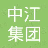 江西中江集团有限责任公司