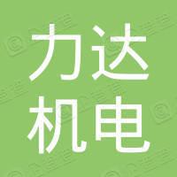 力达(中国)机电有限公司