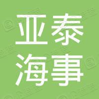 北京亚泰海事咨询有限公司