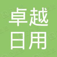 台安县卓越日用品网购店