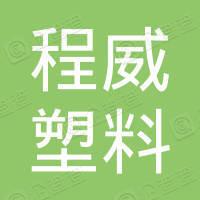 辽宁程威塑料型材有限公司