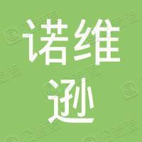 深圳诺维逊商贸有限公司