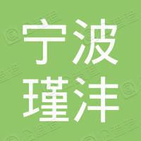 宁波瑾沣资产管理有限公司