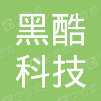 沈阳市黑酷科技有限公司