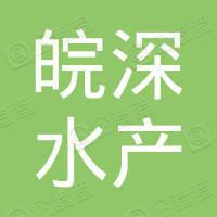 安徽皖深水产开发有限责任公司