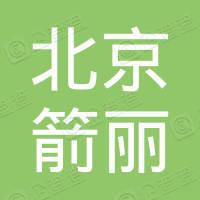 北京箭丽打击乐艺术中心