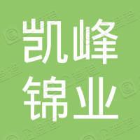 四川凯峰锦业建筑有限公司