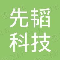 北京先韬科技发展有限公司