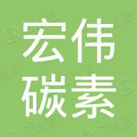 甘肃宏伟碳素新材料有限公司