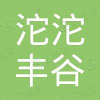 北京沱沱丰谷农业科技有限公司