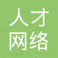杭州人才网络科技有限公司