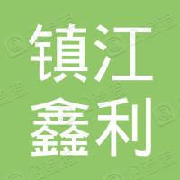 镇江鑫利光伏电力有限公司