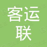 重庆市公路客运联网售票中心有限公司