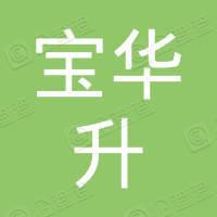 深圳宝华升投资管理有限公司
