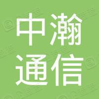 深圳中瀚通信集团