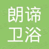 肇庆朗谛卫浴有限公司