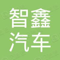 孝感智鑫汽车救援服务有限公司